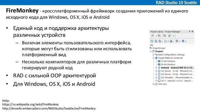 Webinar: Создание приложений в FireMonkey для Windows 10 в