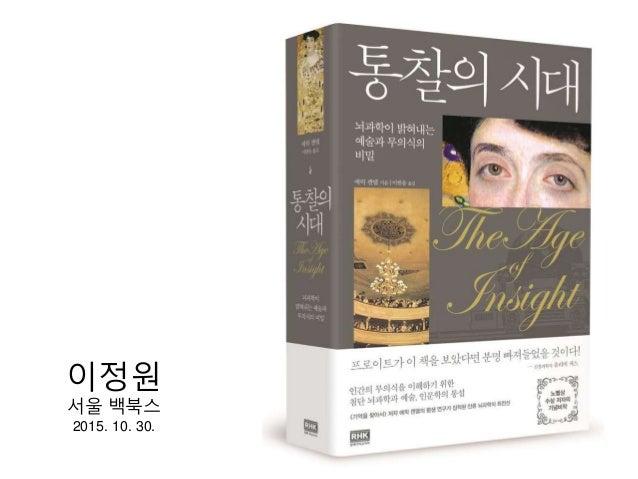 이정원 서울 백북스 2015. 10. 30.