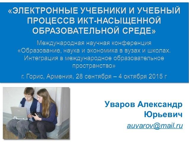 Тридцать лет информатизации школы в России Уваров Александр Юрьевич auvarov@mail.ru
