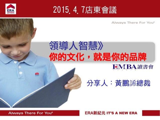 領導人智慧》 你的文化,就是你的品牌 分享人:黃鵬䛥總裁 2015.4.7店東會議