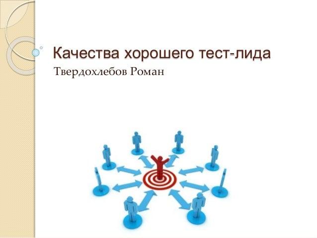 Качества хорошего тест-лида Твердохлебов Роман