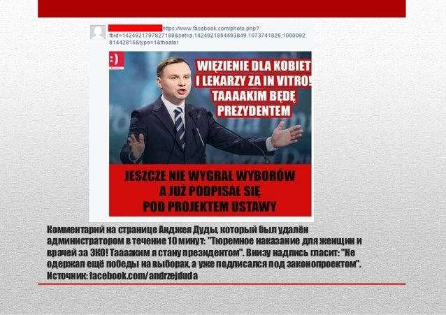 Агитплакат «Гражданской платформы» с Э.Клепач - «Слышим- понимаем-помогаем»
