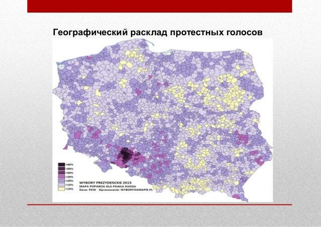 Предпочтения избирателей по географическому принципу, согласно опросом, проведённым в конце сентября - начале октября