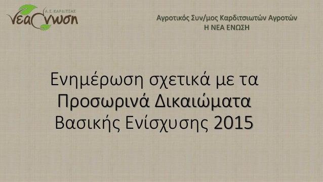 Ενημέρωση σχετικά με τα Προσωρινά Δικαιώματα Βασικής Ενίσχυσης 2015