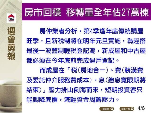 2015.12.07新聞剪報