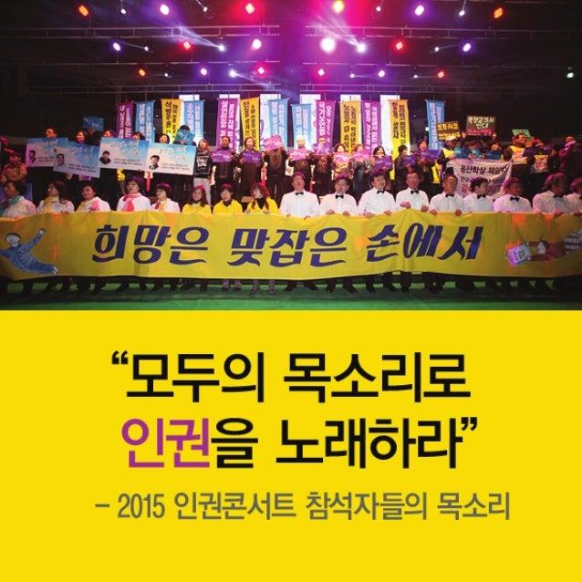 2015인권콘서트카드뉴스