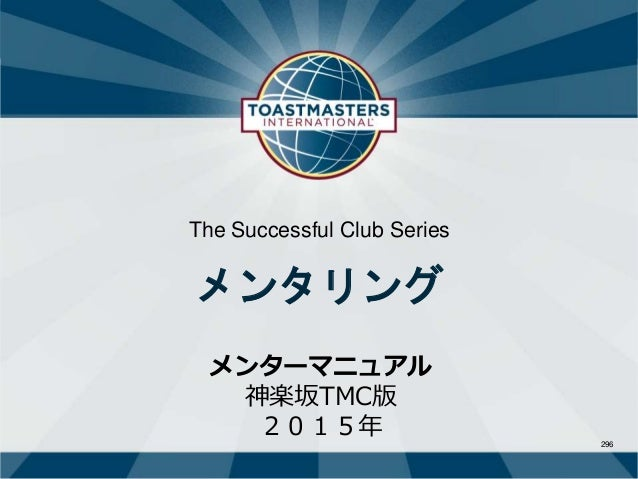 296 The Successful Club Series メンタリング メンターマニュアル 神楽坂TMC版 2015年