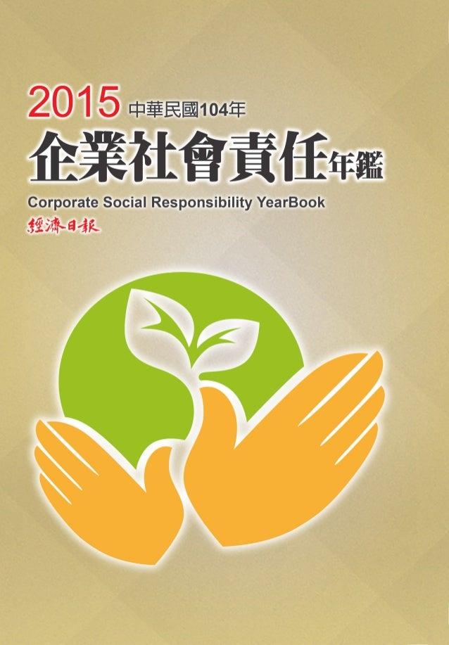 民國104年 Corporate Social Responsibility Yearbook 2015 編印 Published by Economic Daily News 企業社會責任年鑑