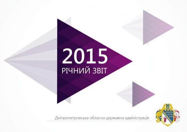 Звіт Дніпропетровської ОДА за 2015 рік