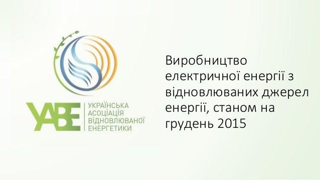 Виробництво електричної енергії з відновлюваних джерел енергії, станом на грудень 2015