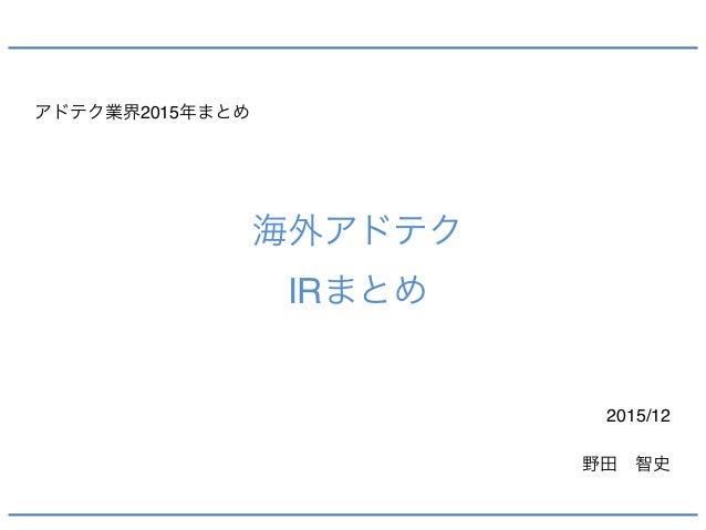 海外アドテク IRまとめ アドテク業界2015年まとめ 2015/12 野田智史