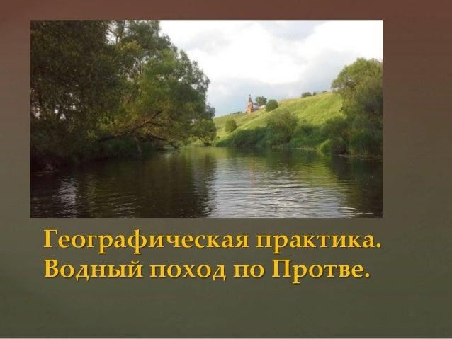 Географическая практика. Водный поход по Протве.