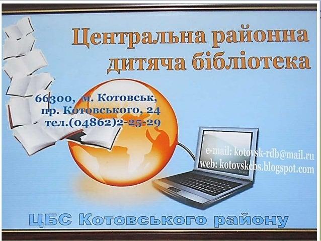 Фотозвіт РДБ за 2015 рік Діяльность бібліотеки у 2015 році - «Програма інформаційної підтримки читання користувачів Котовс...