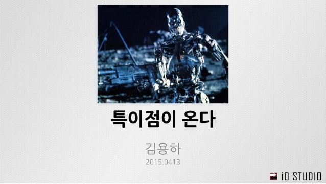 특이점이 온다 김용하 2015.0413