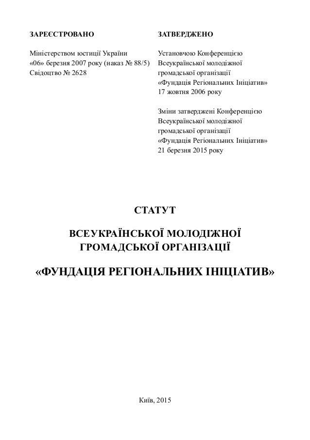 ЗАРЕЄСТРОВАНО Міністерством юстиції України «06» березня 2007 року (наказ № 88/5) Свідоцтво № 2628 ЗАТВЕРДЖЕНО Установчою ...