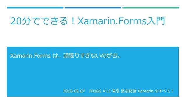 20分でできる!Xamarin.Forms入門