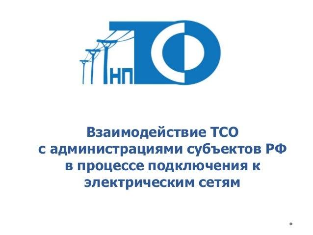 Взаимодействие ТСО с администрациями субъектов РФ в процессе подключения к электрическим сетям