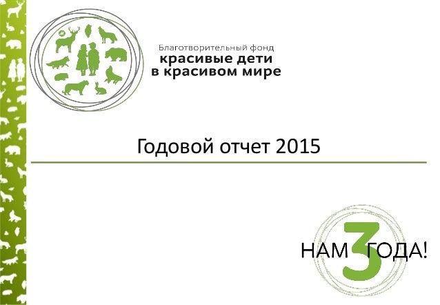 Годовой отчет 2015
