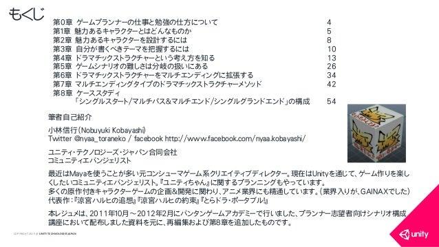 ゲームシナリオ構成法 2015版 Slide 3