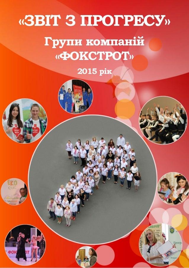 «ЗВІТ З ПРОГРЕСУ» Групи компаній «ФОКСТРОТ» 2015 рік
