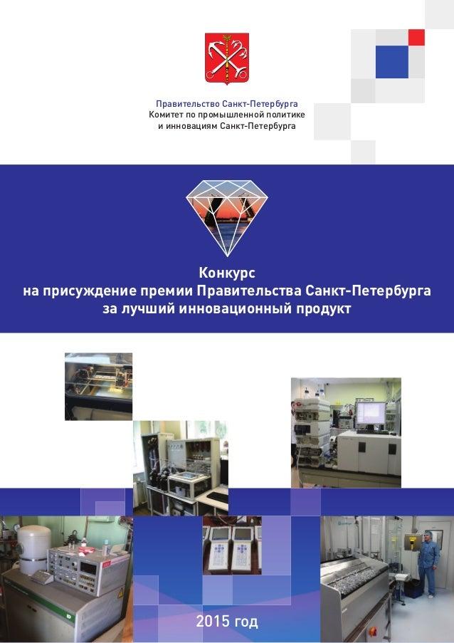 Правительство Санкт-Петербурга Комитет по промышленной политике и инновациям Санкт-Петербурга 2015 год Конкурс на присужде...