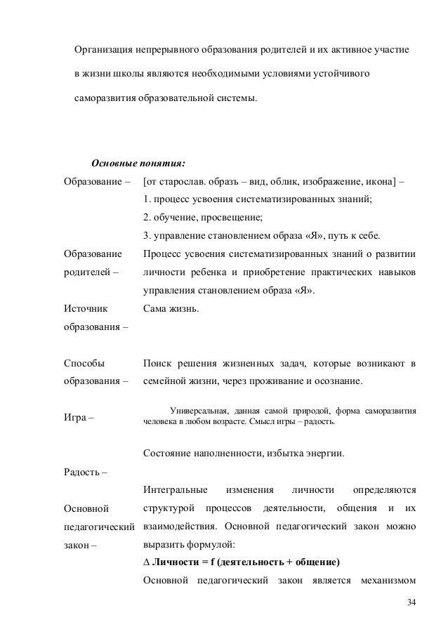 Родительское собрание как форма содружества семьи и школы Основы пр  Ключевая идея проекта 33 34