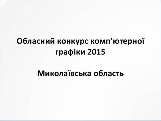 Обласний конкурс комп'ютерної графіки 2015 Миколаївська область