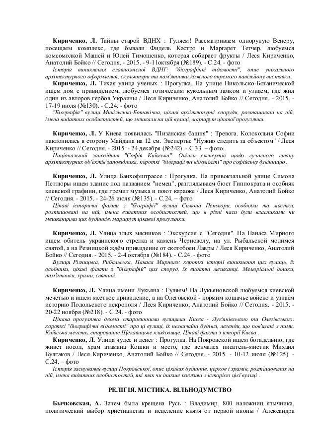 Дніпровський район на сторінках перси 2015 2.docx a88797527a3a1
