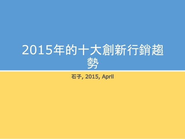 2015年的十大創新行銷趨 勢 石子, 2015, April