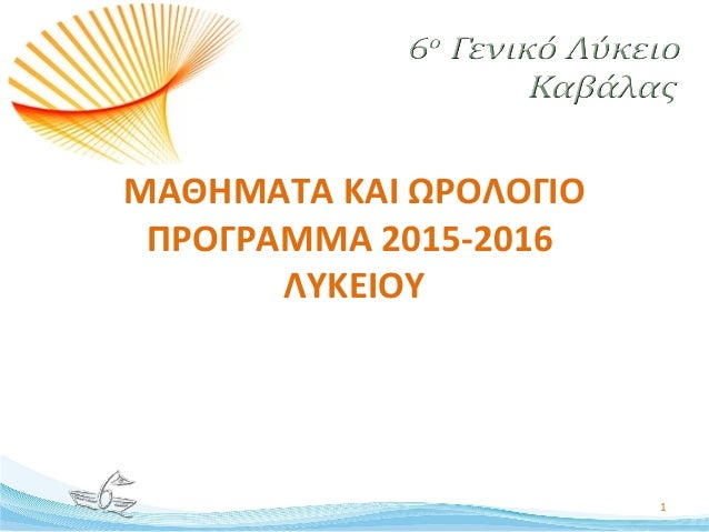 ΜΑΘΗΜΑΤΑ ΚΑΙ ΩΡΟΛΟΓΙΟ ΠΡΟΓΡΑΜΜΑ 2015-2016 ΛΥΚΕΙΟΥ 1