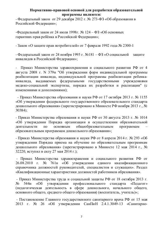 2014 2015 2013 приказ постановление порядок приема в дома престарелых госзаказ балашовский дом-интернат для инвалидов и престарелых