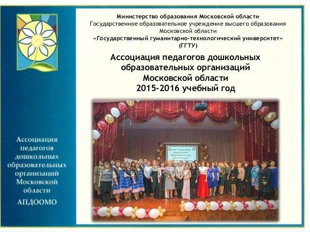 Министерство образования Московской области Государственное образовательное учреждение высшего образования Московской обла...