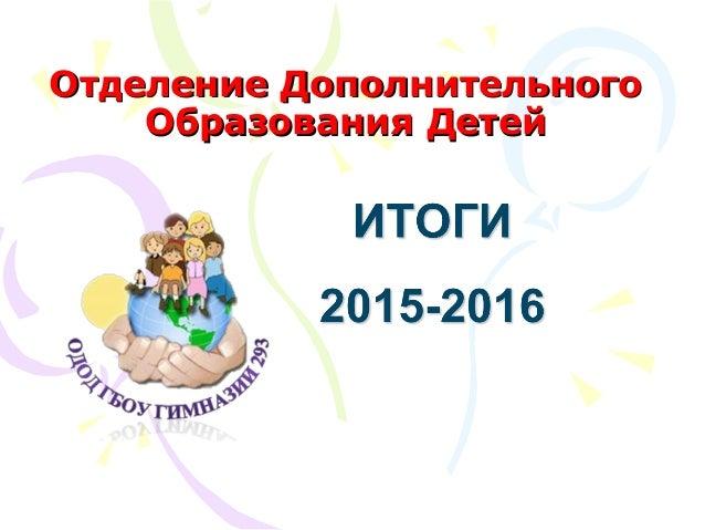Отделение ДополнительногоОтделение Дополнительного Образования ДетейОбразования Детей