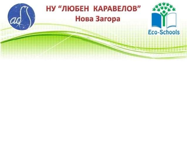"""Начално училище """"Любен Каравелов"""" е носител на наградата """"Зелен флаг"""" на FEE от 2001 година."""