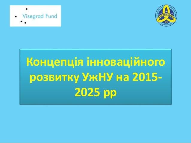 Концепція інноваційного розвитку УжНУ на 2015- 2025 рр