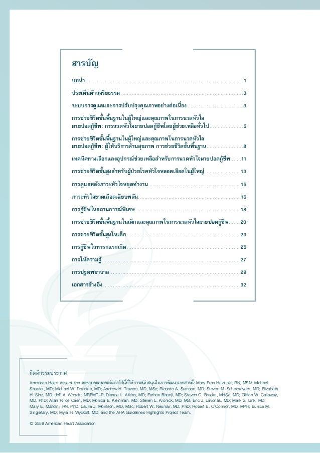aha cpr ecc guidelines 2015