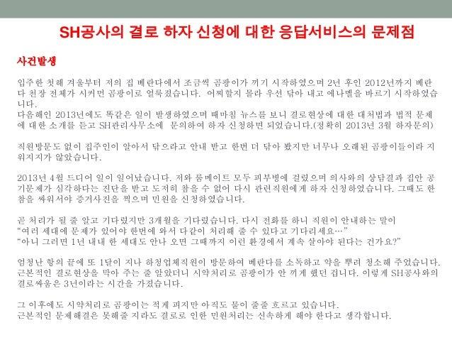 홍대경영혁신 2015 b250037 Slide 3