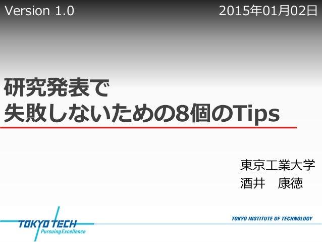研究発表で 失敗しないための8個のTips 東京工業大学 酒井 康徳 Version 1.0 2015年01月02日