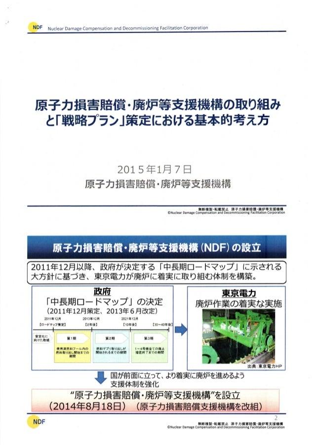 NDF Nuclear Damage Compensation and Decommissioning Facilitation Corporation 原子力損害賠償・廃炉等支援機構の取り組み と「戦略プラン」策定IEお ける基本的考え方 2...