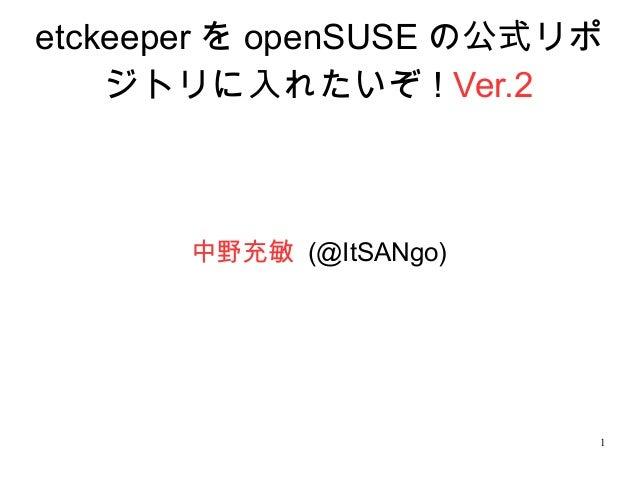 1 etckeeper を openSUSE の公式リポ ジトリに入れたいぞ ! Ver.2 中野充敏 (@ItSANgo)