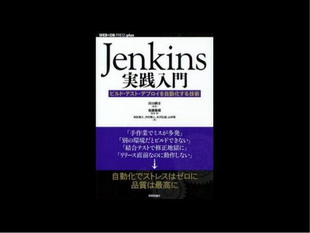 Jenkins の管理 ● Chef で Jenkins の環境を構築 – 本番サーバーも Chef で構築 ● Jenkins 自体だけでなく、各プロジェクトのビ ルドやテストに必要なコマンドやホストの設 定も Chef で行う ● 本番サー...