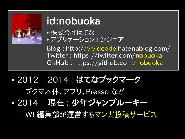 id:nobuoka Blog : http://vividcode.hatenablog.com/ Twitter : https://twitter.com/nobuoka GitHub : https://github.com/nobuo...