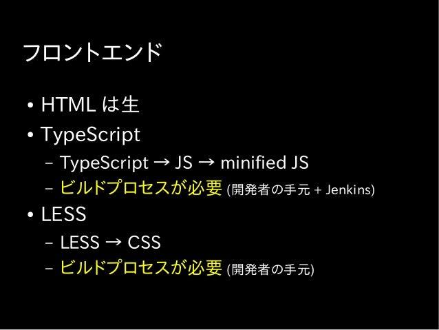 開発に用いるツール ● はてなグループ : 日記 + Wiki システム – ドキュメント管理 ● Slack : チャットツール ● Trello : タスク管理 ● GitHub;Enterprise : コード管理 (レビュー 等) ● ...