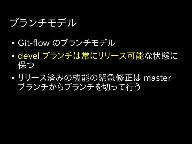 master staging devel features ブランチを作成して開発開始