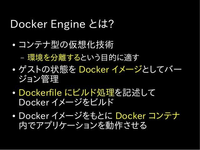 Docker イメージとコンテナ Dockerfile Docker イメージ docker build Docker コンテナ Docker コンテナ docker run コンテナが生成され 中でプロセスが動く