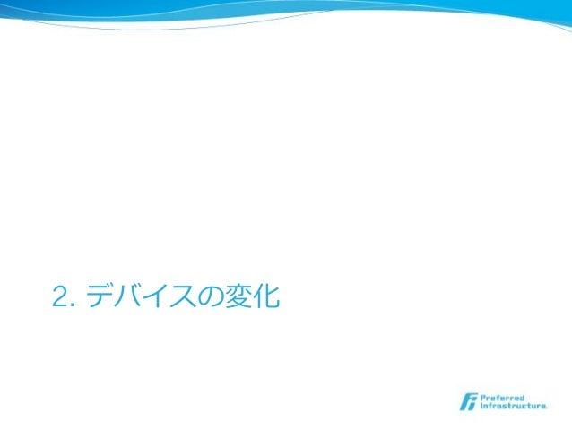 24  http://www.soumu.go.jp/johotsusintokei/whitepaper/ja/h24/html/nc122310.html