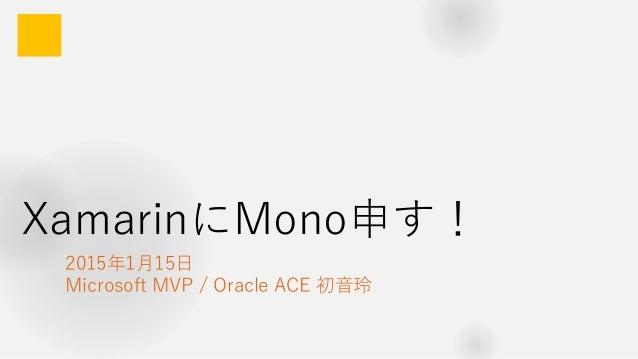 XamarinにMono申す! 2015年1月15日 Microsoft MVP / Oracle ACE 初音玲