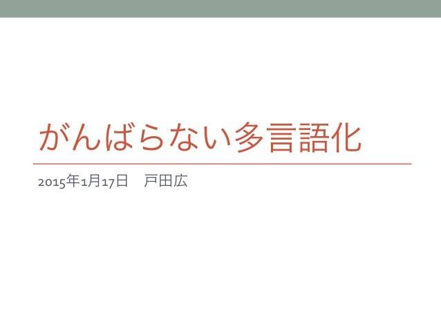 がんばらない多言語化 2015年1月17日戸田広