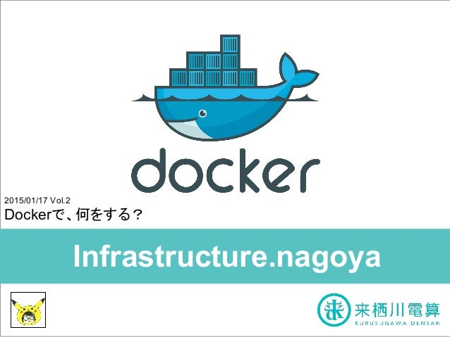 Infrastructure.nagoya 2015/01/17 Vol.2 Dockerで、何をする?