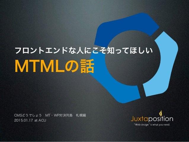 CMSどうでしょうMT・WP対決列島札幌編 2015.01.17 at ACU フロントエンドな人にこそ知ってほしい MTMLの話